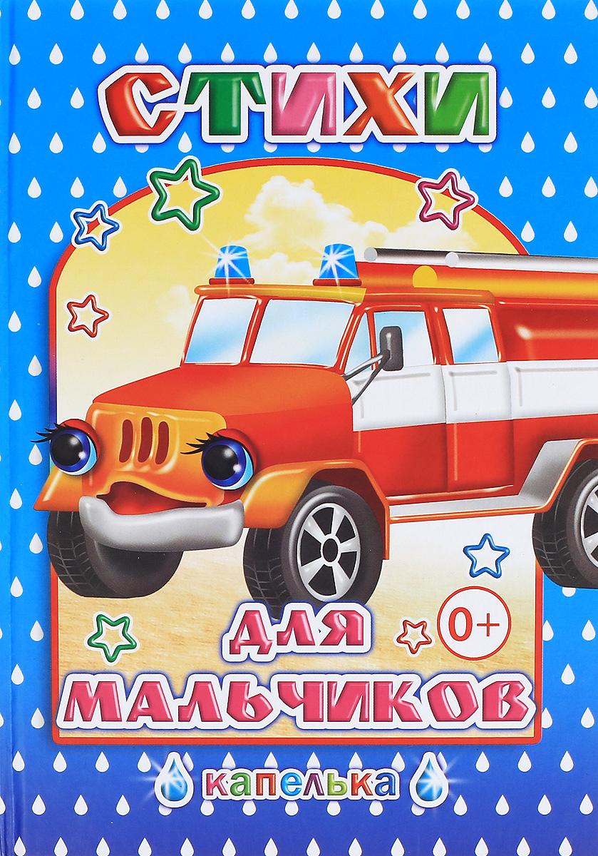 М. Чистякова Стихи для мальчиков уэльбек м очертания последнего берега стихи