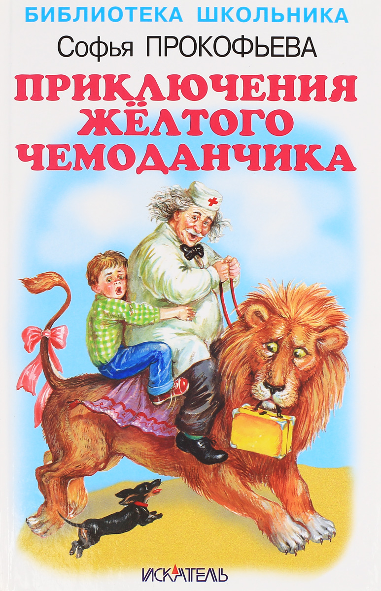 Софья Прокофьева Приключения желтого чемоданчика софья прокофьева приключения веснушки