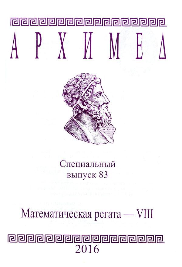 Архимед. Математическая регата-8. Специальный выпуск 83