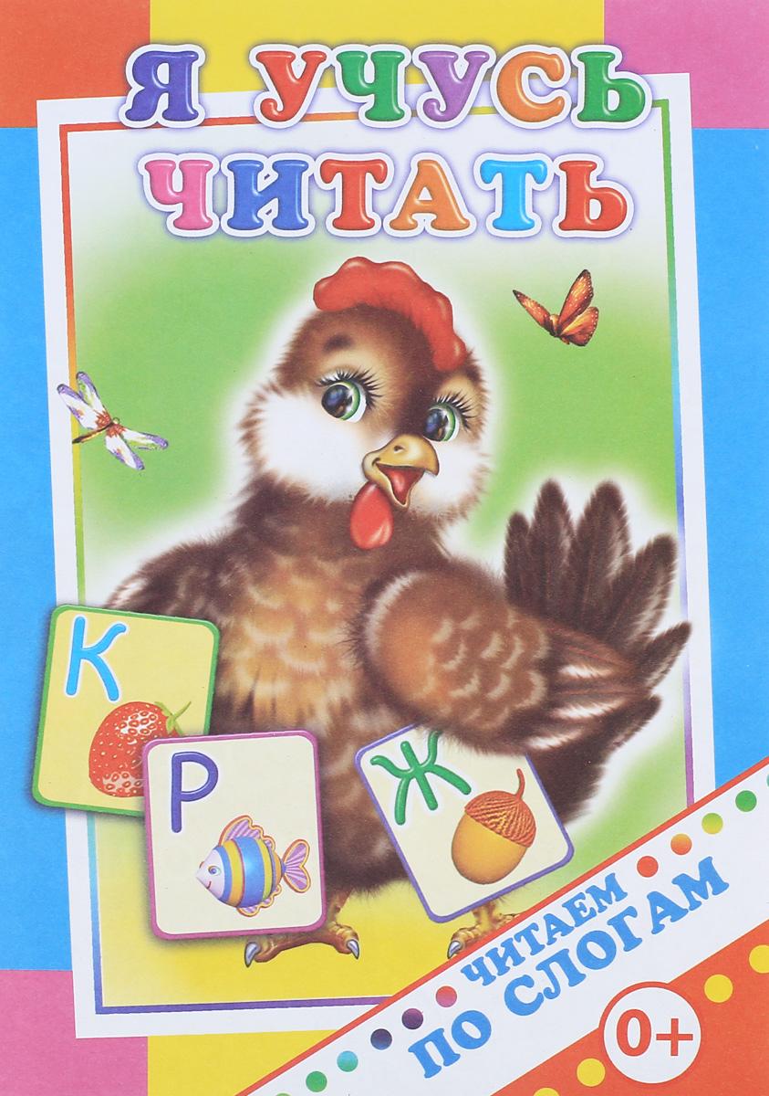 М. Б. Чистякова Я учусь читать