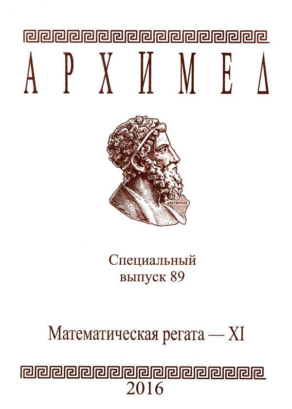 Архимед. Математическая регата-11. Специальный выпуск 89