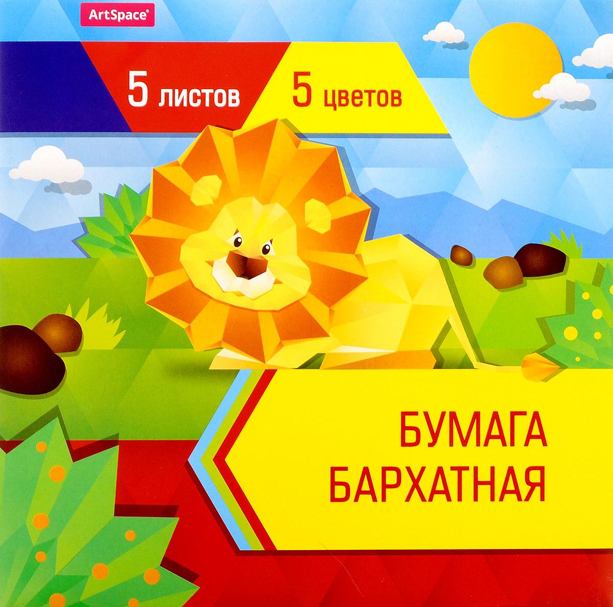 ArtSpace Цветная бумага бархатная 5 листовНбх5-5_1812Бархатная цветная бумага ArtSpace идеально подходит для детского творчества: создания аппликаций, оригами и многого другого.В упаковке 5 листов бархатной бумаги 5 цветов. Бумага упакована в картонную папку.Детские аппликации из цветной бумаги - отличное занятие для развития творческих способностей и познавательной деятельности малыша, а также хороший способ самовыражения ребенка.