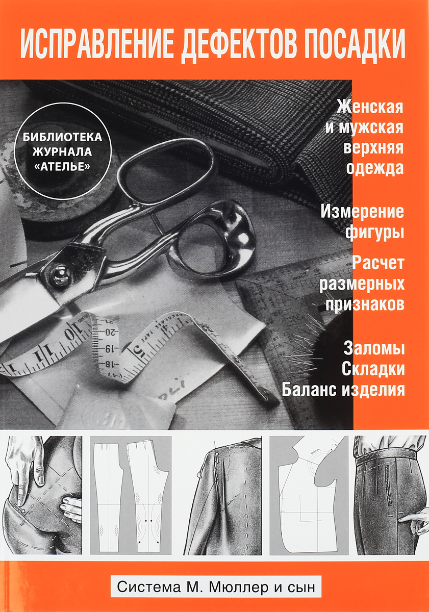Светлана Костенко Исправление дефектов посадки