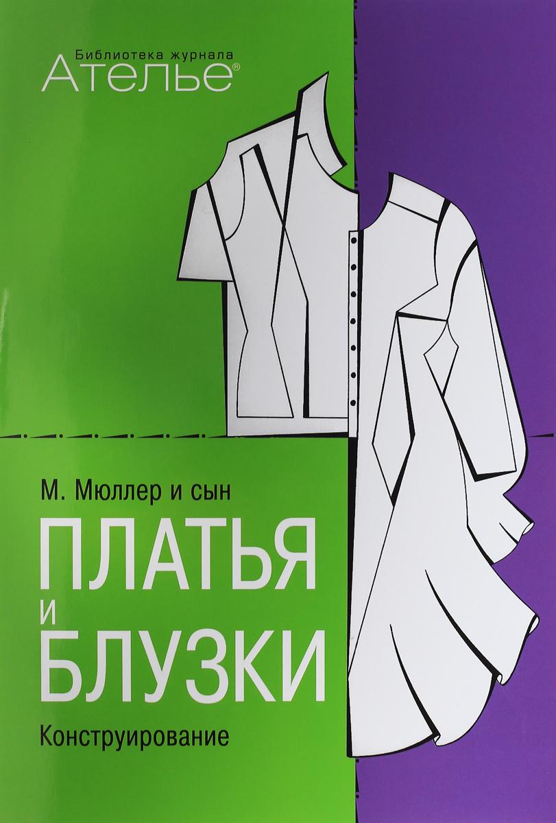 М. Штиглер М. Мюллер и сын. Платья и блузки. Конструирование блузки fronzoli блузки