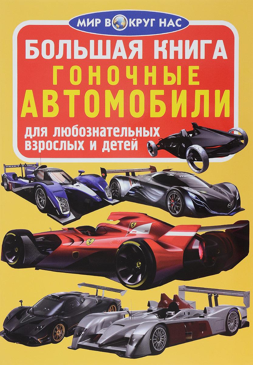 О. В. Завязкин Гоночные автомобили автомобили
