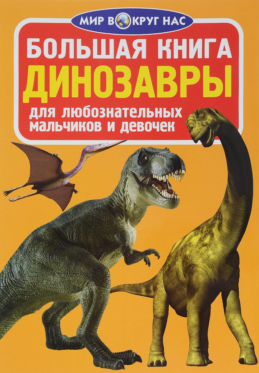 Динозавры