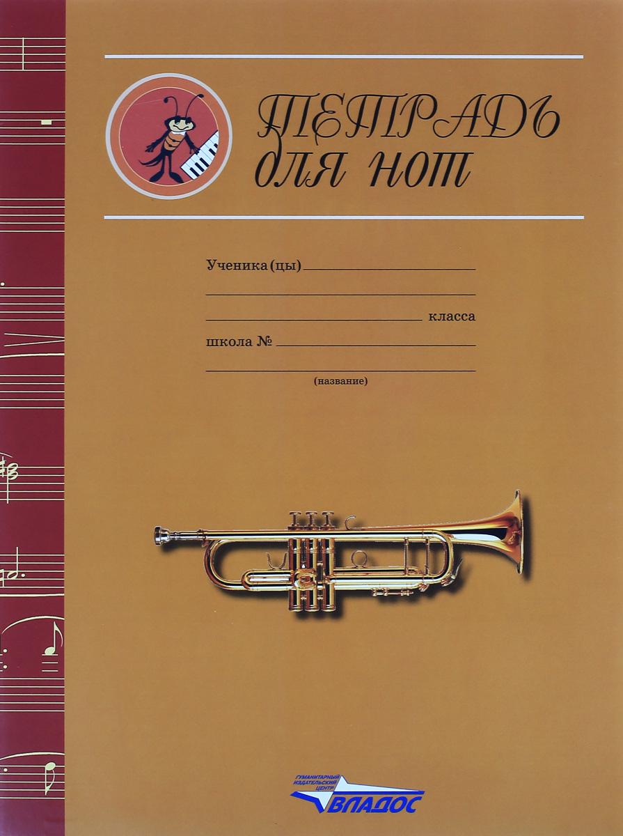 Золотая труба. Нотная тетрадь