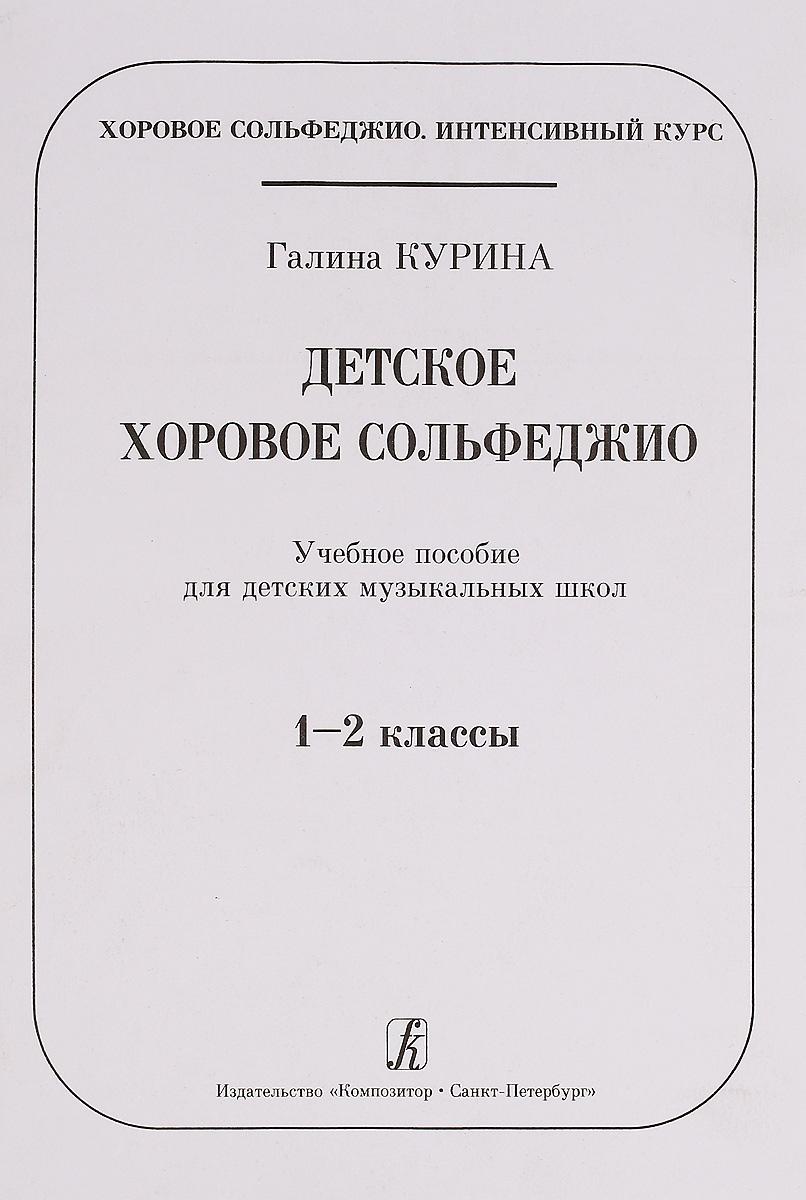 Г. В. Курина. Детское хоровое сольфеджио. 1-2 классы. Учебное пособие