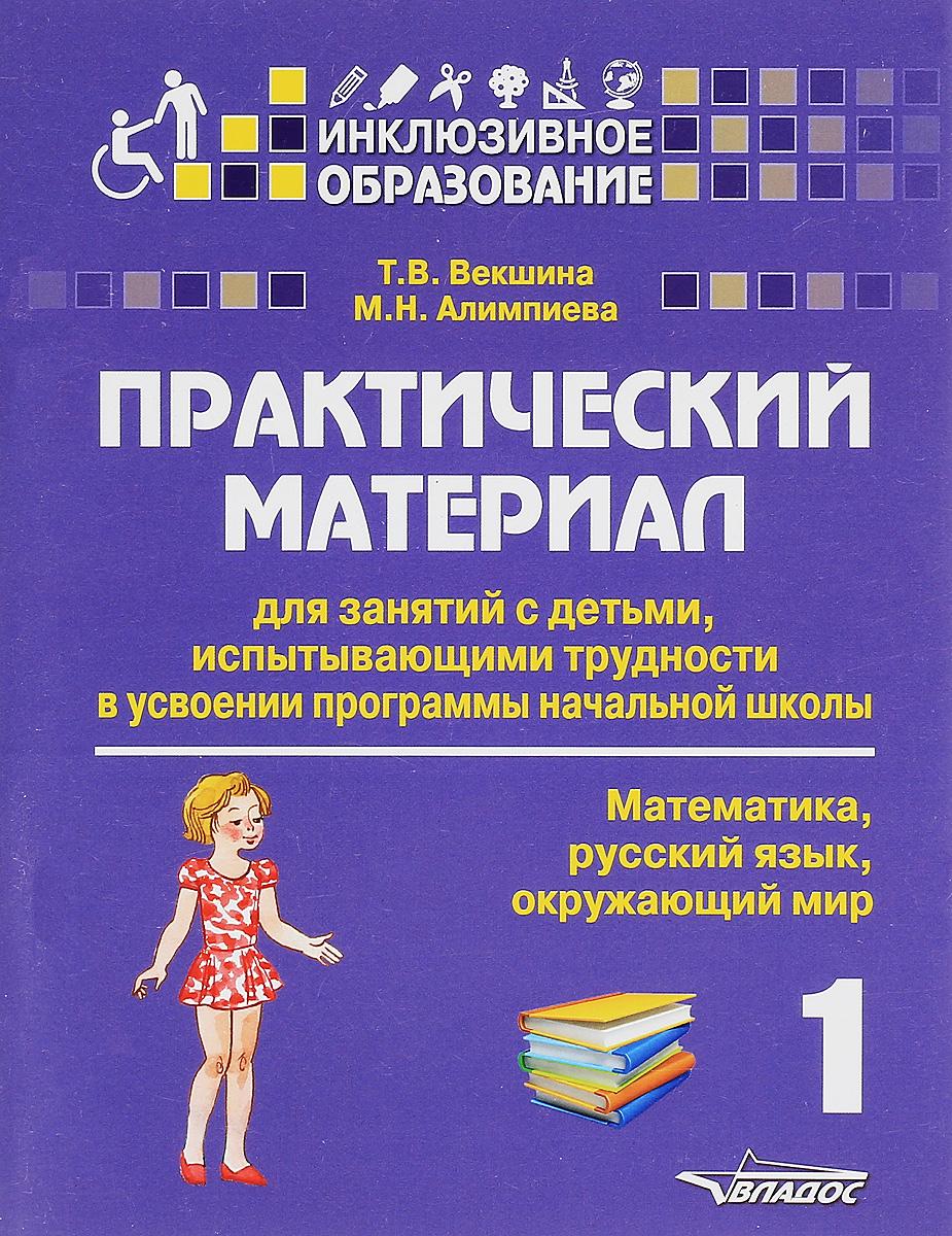 Практический материал для занятий с детьми, испытывающими трудности в усвоении программы начальной школы. 1 класс