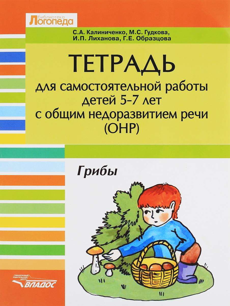 Тетрадь для самостоятельной работы детей 5-7 лет с общим недоразвитием речи(ОНР). Грибы