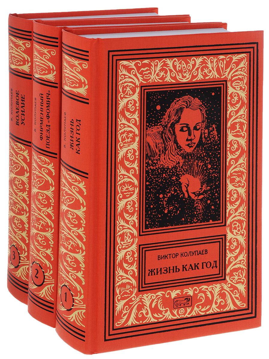 Виктор Колупаев Собрание сочинений Виктора Колупаева (комплект из 3 книг)