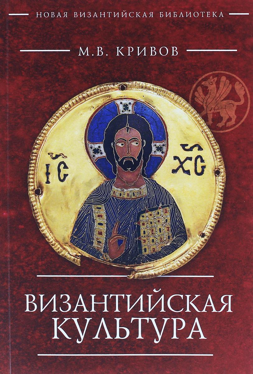М. В. Кривов Византийская культура византийская армия iv xiiвв