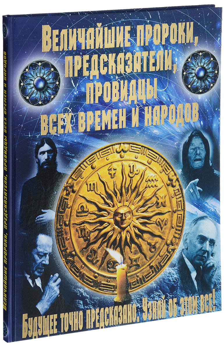 Величайшие пророки, предсказатели, провидцы всех времен и народов. С. А. Мирошниченко