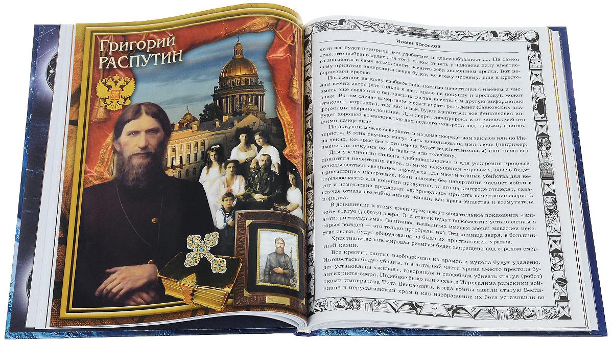 С. А. Мирошниченко. Величайшие пророки, предсказатели, провидцы всех времен и народов