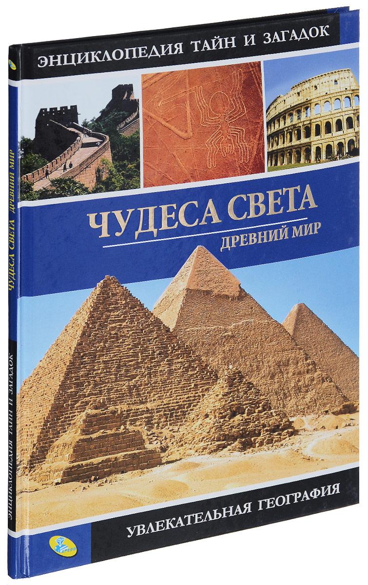 Виктор Калашников Чудеса света. Древний мир чудеса света dvd