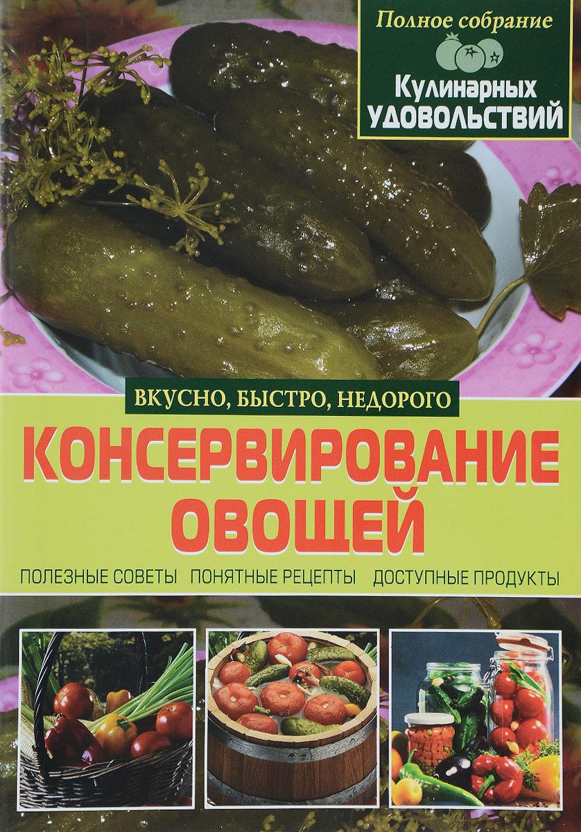 Консервирование овощей консервирование овощей