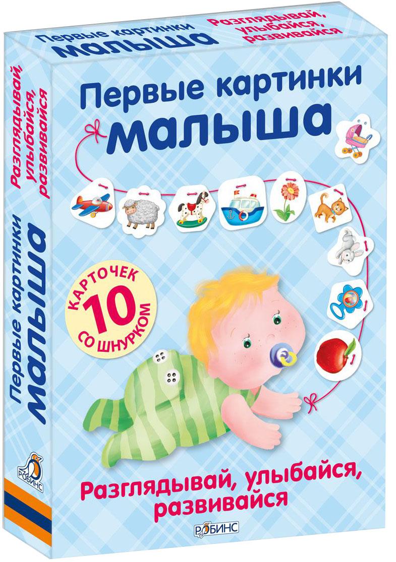 Робинс Обучающая игра Первые картинки малыша книги издательство робинс переводные картинки принцессы и рыцари