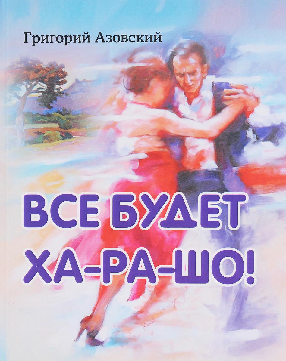 Григорий Азовский Все будет ха-ра-шо! анкерный зажим so 250 01 pa 1500 niled 162655