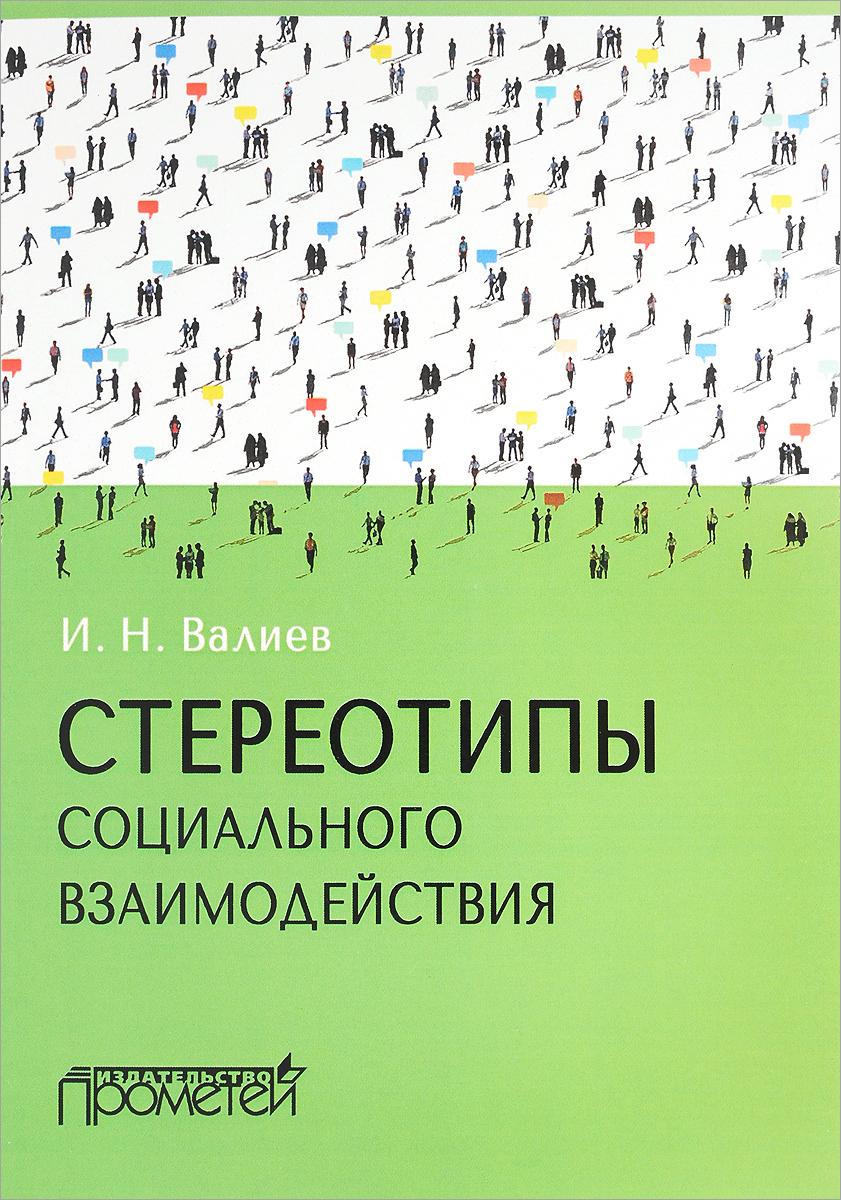 купить И. Н. Валиев Стереотипы социального взаимодействия по цене 304 рублей