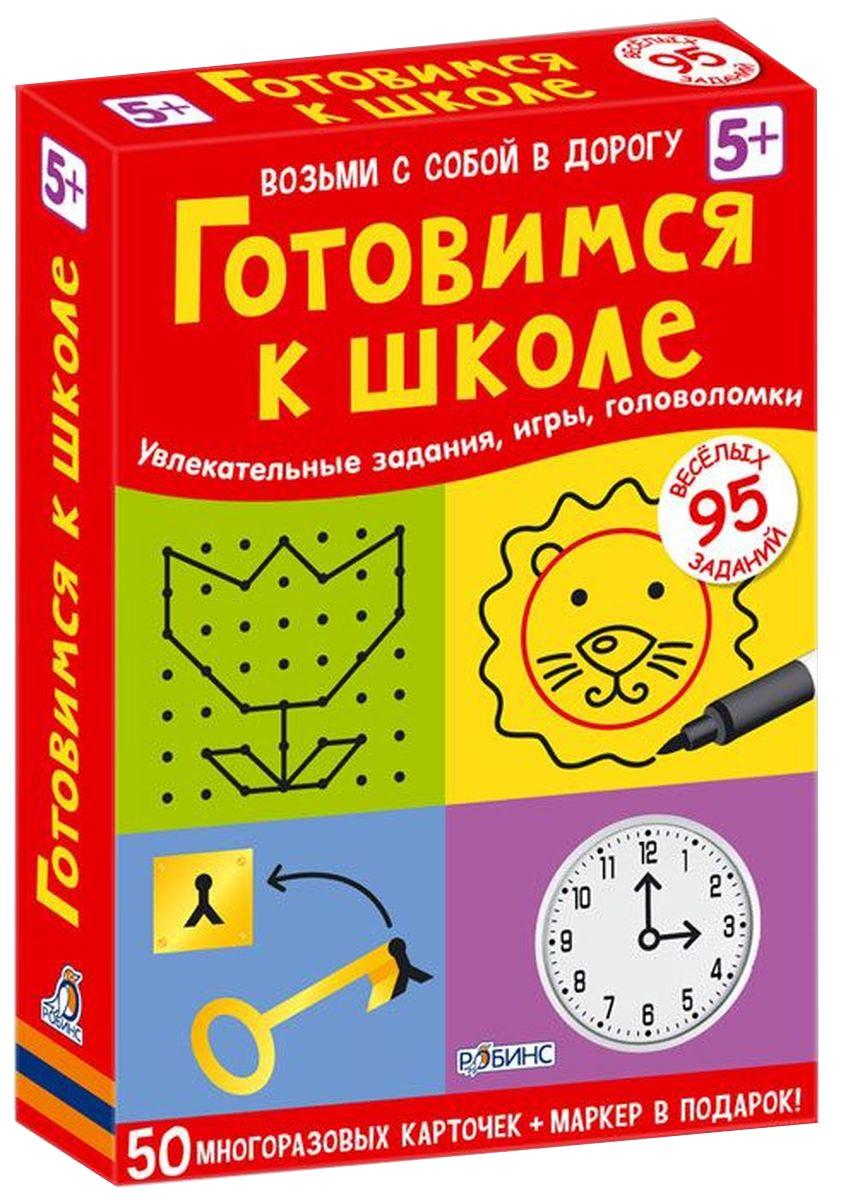 Робинс Обучающая игра Готовимся к школе