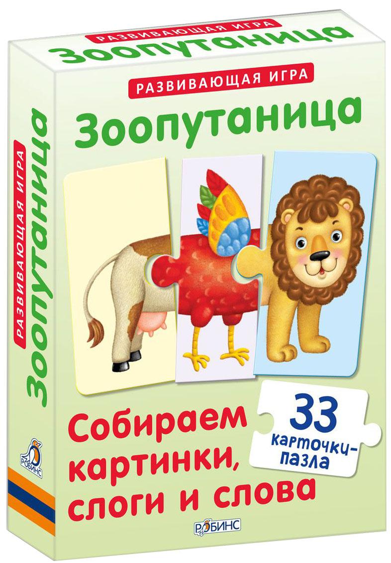 Робинс Обучающая игра Зоопутаница книги издательство робинс переводные картинки принцессы и рыцари
