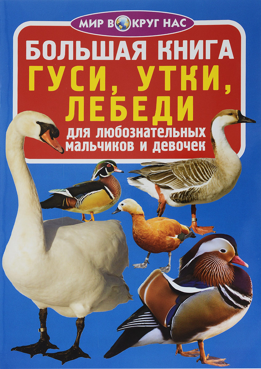 О. В. Завязкин Гуси, утки, лебеди смеситель в виде утки