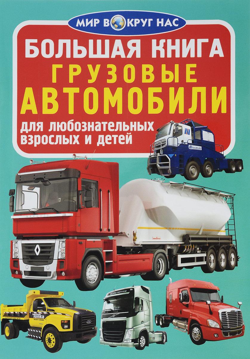 О. В. Завязкин Грузовые автомобили
