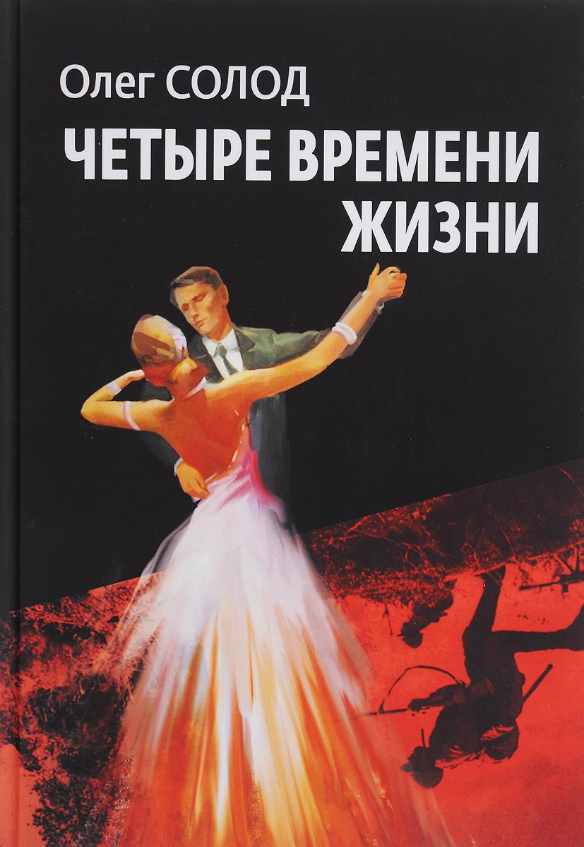 Олег Солод Четыре времени жизни солод ржаной купить в москве в магазине