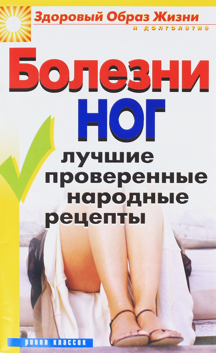 Д. В. Нестерова. Болезни ног. Лучшие проверенные народные рецепты