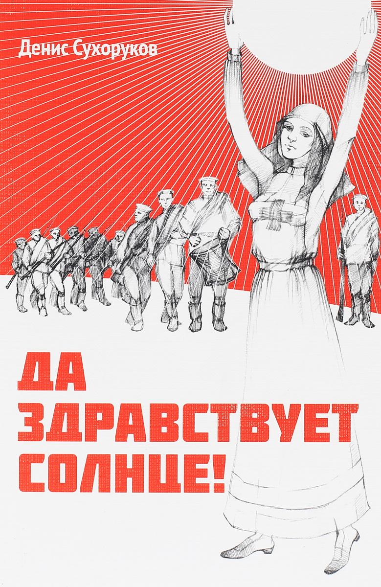 Денис Сухоруков Да здравствует солнце! лорды гор да здравствует король