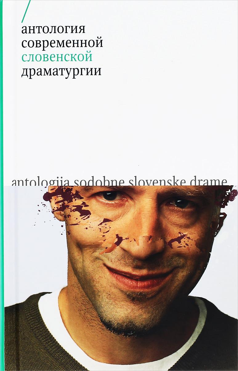 Антология современной словенской драматургии антология современной польской драматургии 2