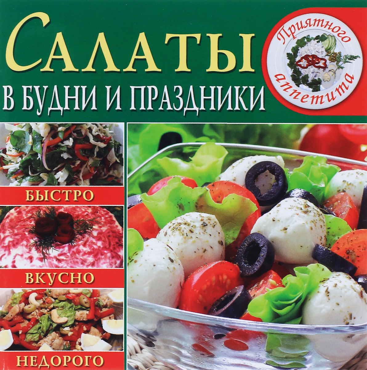 Салаты в будни и праздники синельникова а 213 рецептов вкусных блюд для аллергиков