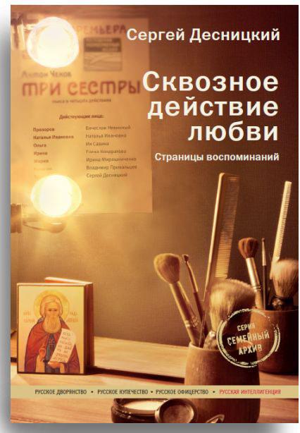 Сергей Десницкий Сквозное действие любви. Страницы воспоминаний высоцкий