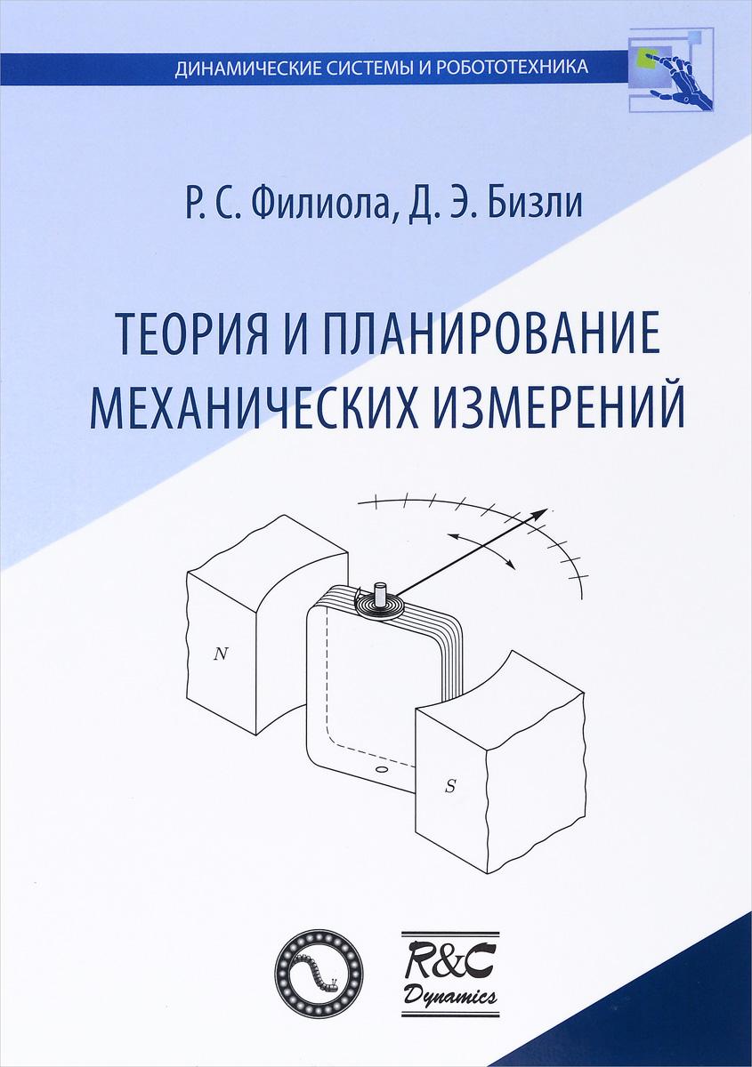 Р. С. Филиола, Д. Э. Бизли Теория и планирование механических измерений