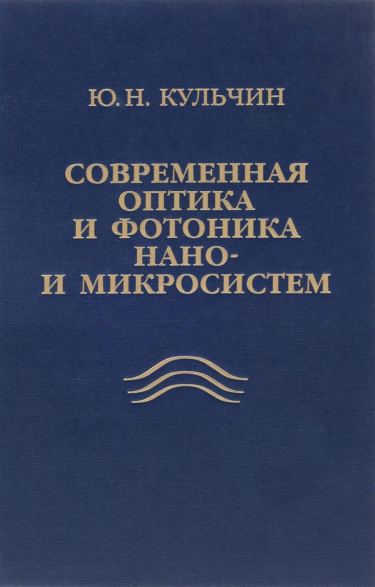 Ю. Н. Кульчин Современная оптика и фотоника нано- и микросистем