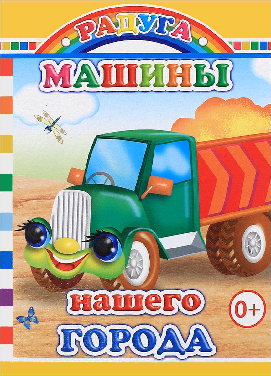 М. Чистякова Машины нашего города