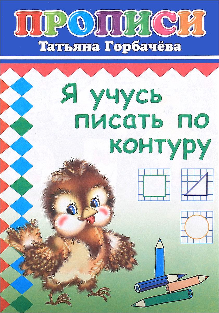 Татьяна Горбачева Я учусь писать по контуру суперзнатоки для дошкольников я учусь рисовать фигуры суперзнатоки я учусь писать