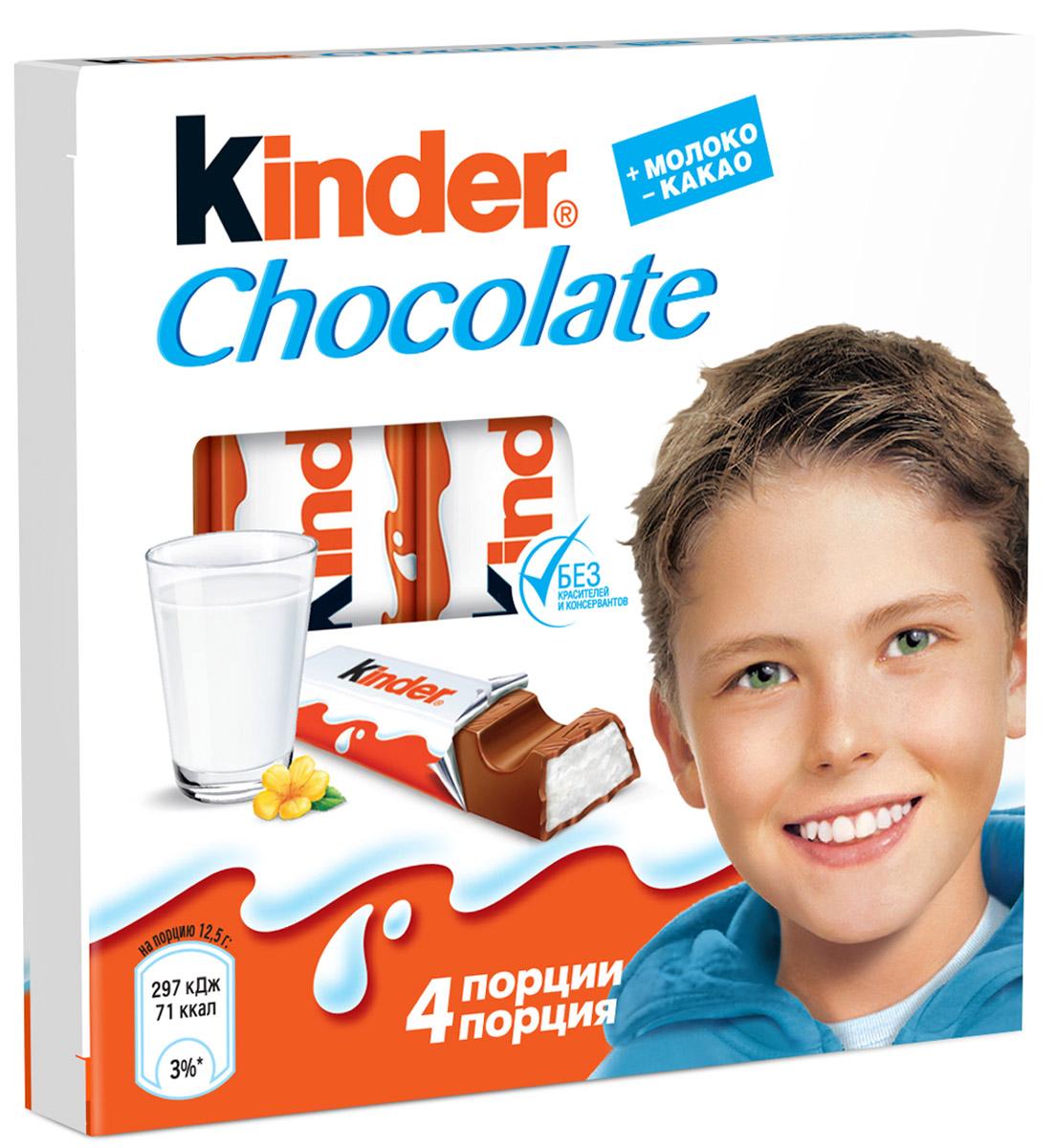 Kinder Chocolate с молочной начинкой, 50 г kinder choco bons конфеты из молочного шоколада с молочно ореховой начинкой 46 г