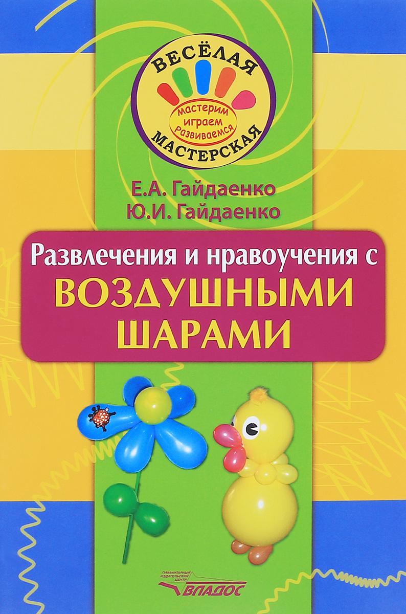 Веселая мастерская. Развлечения и нравоучения с воздушными шарами. Учебное пособие
