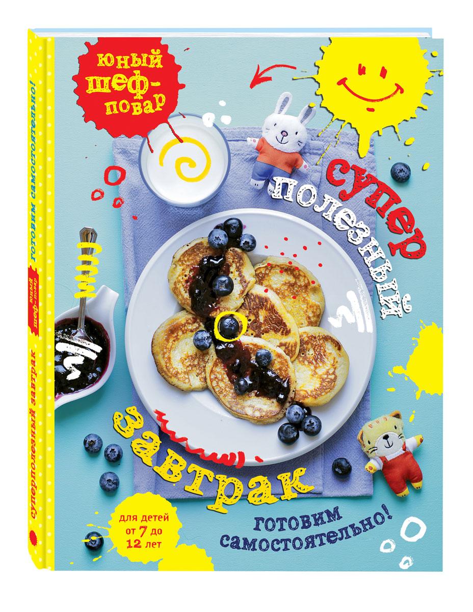 Суперполезный завтрак. Готовим самостоятельно 7 дней готовим вкусно и просто