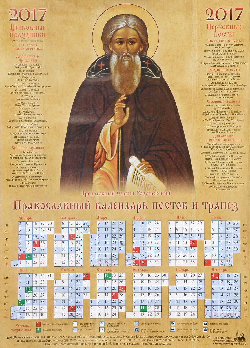 Календарь 2017. Преподобный Сергий Радонежский (листовой)