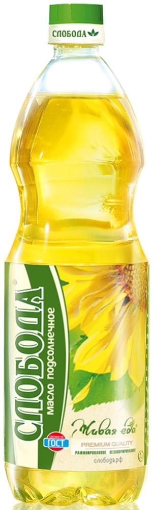 Слобода масло подсолнечное рафинированное, 1 л11187Продукт российского производителя – подсолнечное масло Слобода - производится с применением метода первого прессового отжима. Гармоничное сочетание в его составе витаминов с рядом других полезных веществ, а также отсутствие консервантов и холестерина делают продукт востребованным на каждой кухне.