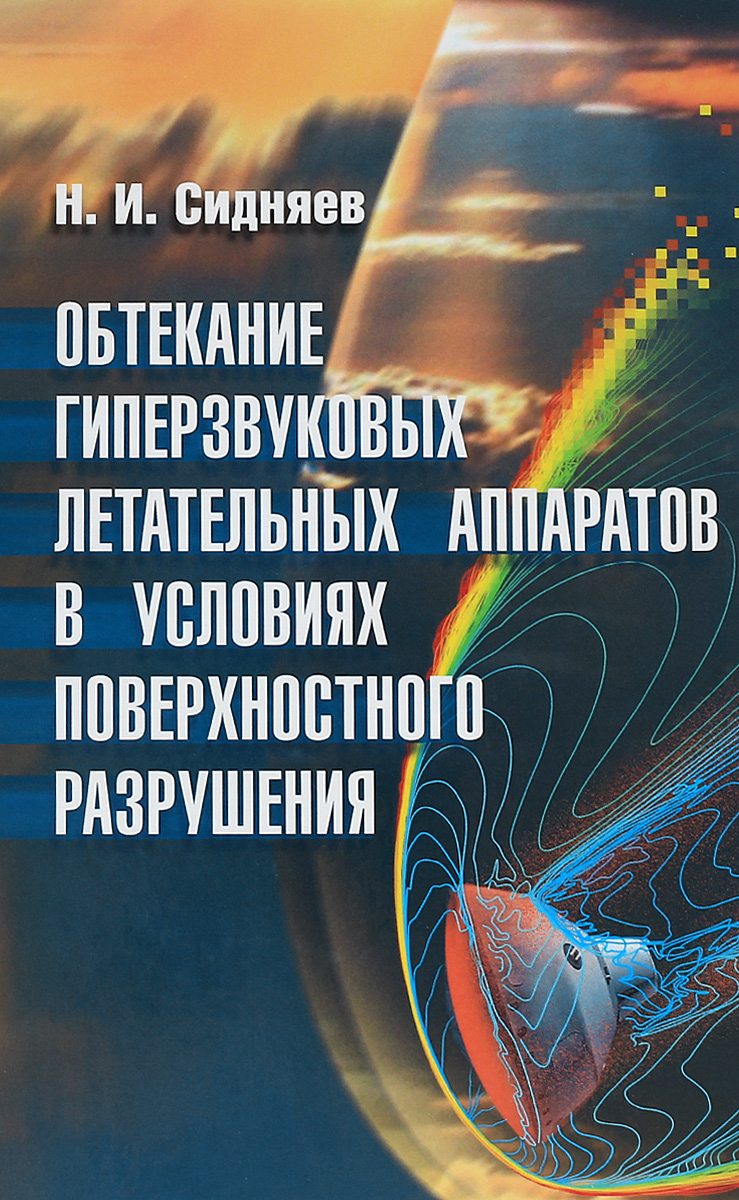 Н. И. Сидняев Обтекание гиперзвуковых летательных аппаратов в условиях поверхностного разрушения александр беляев средства выведения космических летательных аппаратов
