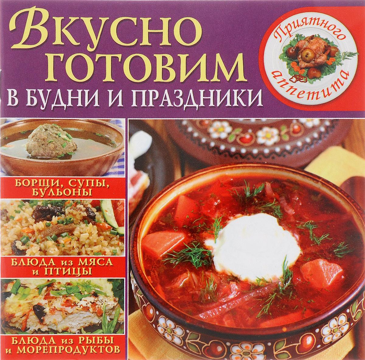 Вкусно готовим в будни и праздники готовим просто и вкусно лучшие рецепты 20 брошюр