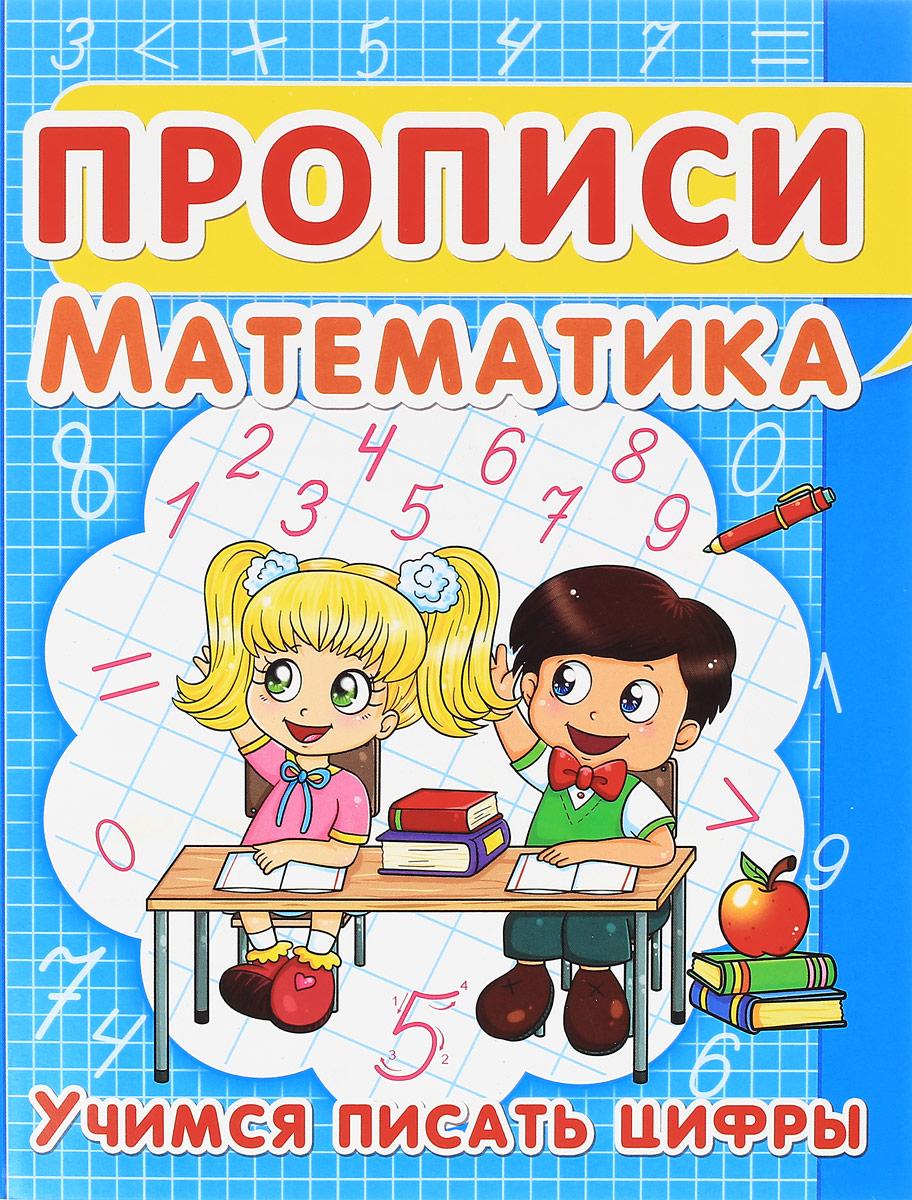 Математика. Учимся писать цифры веер цифр и букв