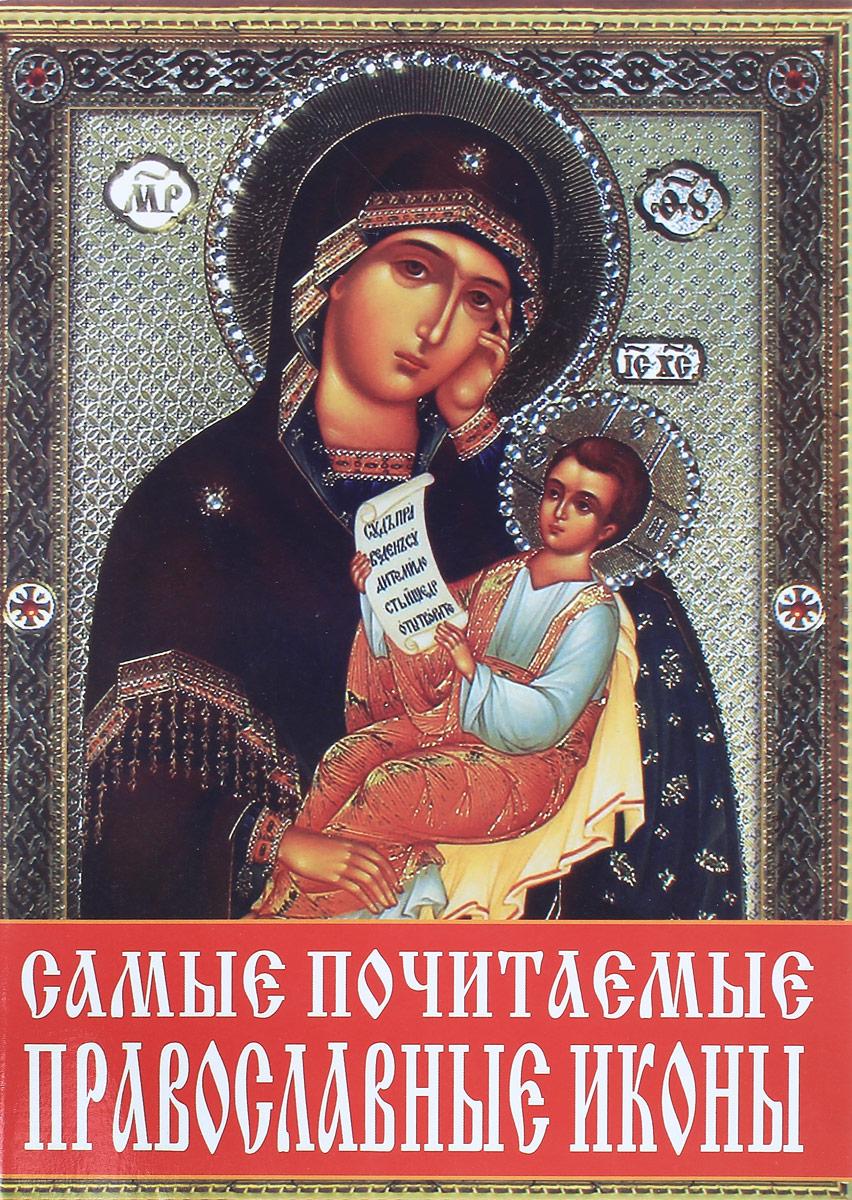 Алексей Корнеев Самые почитаемые православные иконы