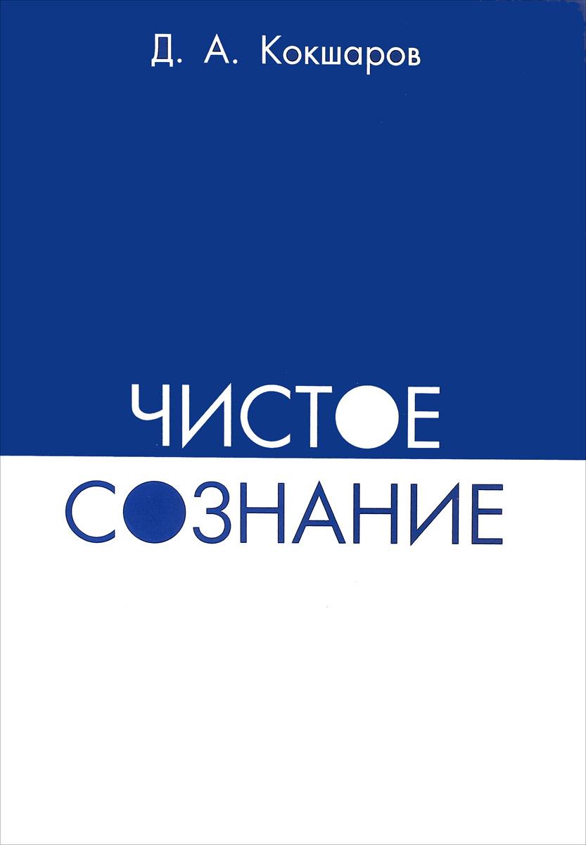 Чистое сознание. Д. А. Кокшаров