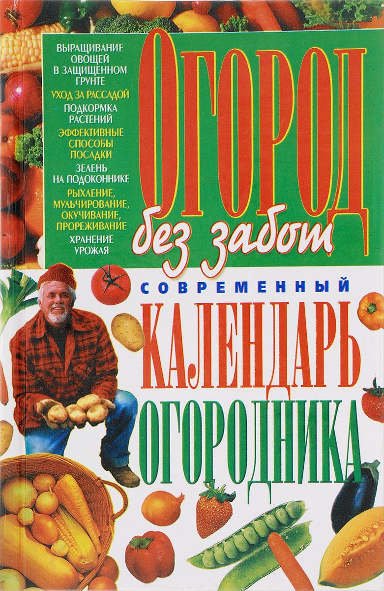 Н. Л. адченко Огород без забот. Соременный календарь огородника