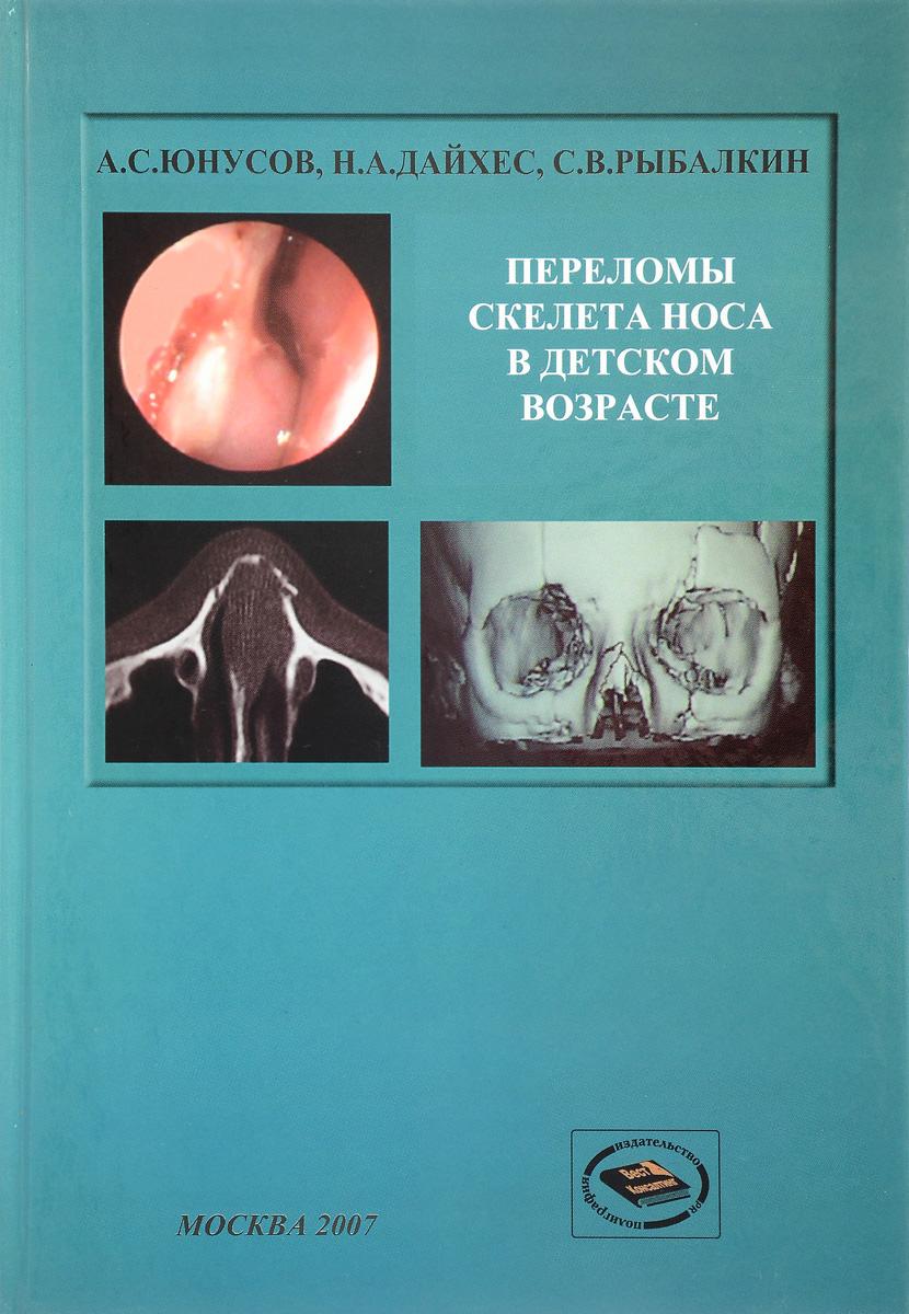 Переломы костей носа в детском возрасте. Ф. С. Юнусов, Н. А. Дайхес, С. В. Рыбалкин