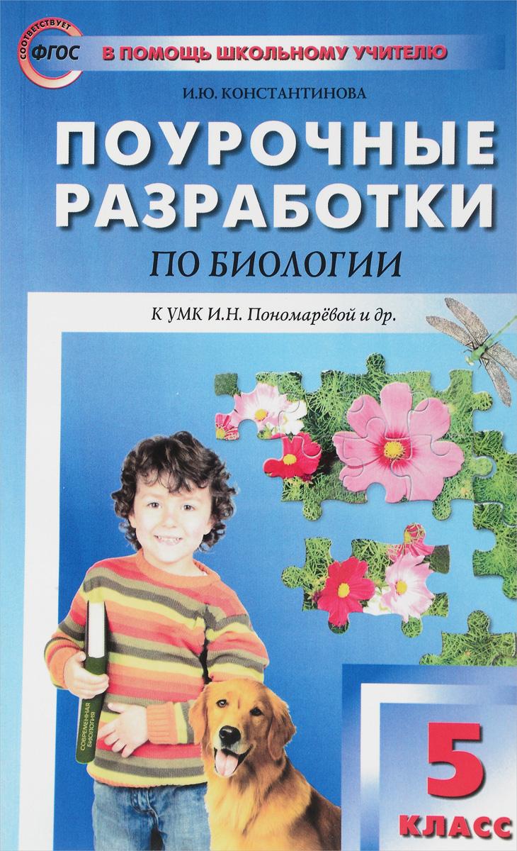 Биология. 5 класс. Поурочные разработки. К УМК И. Н. Пономаревой и др.